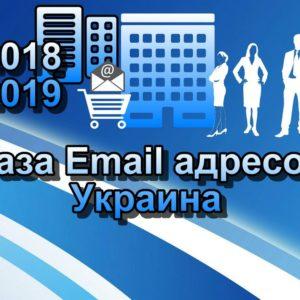 Базы Email адресов Украины