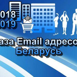Базы Email адресов Белоруссии