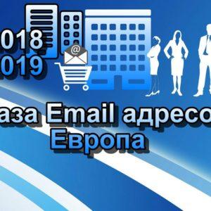 Базы Email адресов Европы