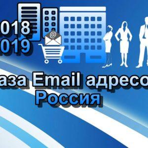 Базы Email адресов России