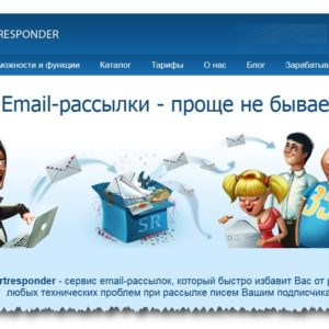 емаил адреса с сервиса SmartResponder