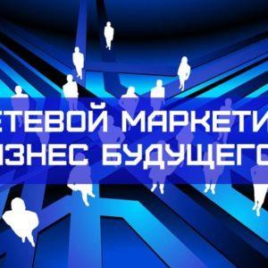 емаил адреса сетевой маркетинг