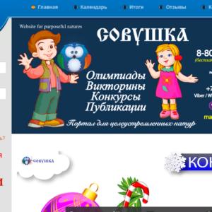 емаил адреса с детского сайта