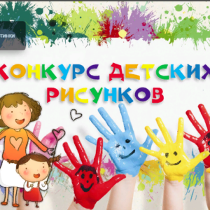 емаил адреса конкурс детских рисунков