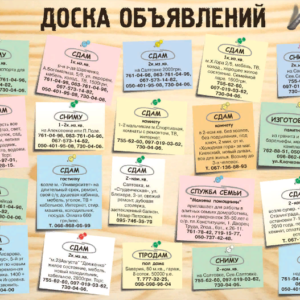 """Email adresa Servis razmeshcheniya ob""""yavlenij"""